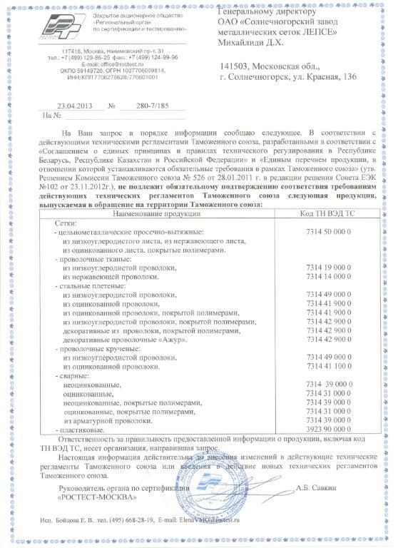 Продажа стальной сетки в Москве, компания Центр СтройПластик.